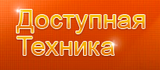 """OOO """"Dostupnaya Tehnika"""""""