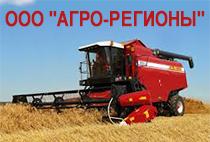 """OOO """"Agro-Regiony"""""""