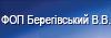 ФОП Берегівський В.В.